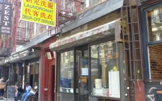 遭逼遷 紐約華埠老字號洗衣店關門