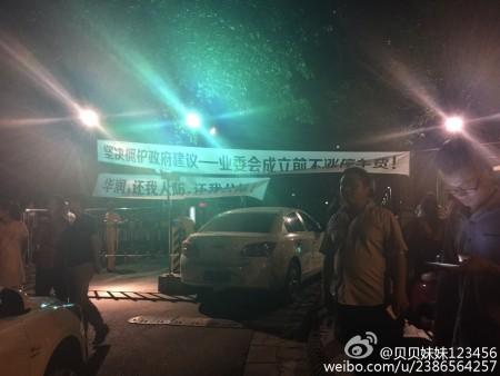 5月20日,四川成都市郫县华润橡树湾小区上千名业主抗议开发商暴涨停车费。(网络图片)