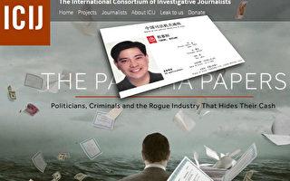 近日,有港媒通过核对巴拿马文件,证实江泽民密友之子程慕阳曾拥有两家离岸公司。(大纪元制图)