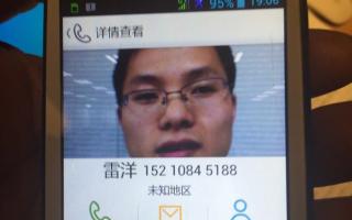 雷洋代理律師陳有西16日發布微博消息說,雷洋案7位辦案律師獲取大量一手證據,證明雷洋之死是外力傷害所致。(網絡截圖)