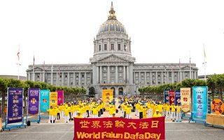 舊金山慶「世界法輪大法日」紀念永恆的5.13