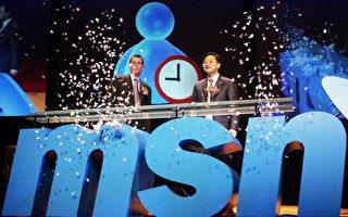 微軟將關閉在中國的MSN門戶網站