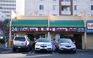 新亭韓式料理 烤肉涮涮鍋