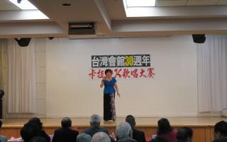 臺灣會館慶30週年 舉行卡拉Ok比賽