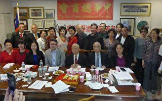 紐約孔子大廈28日慶祝亞太裔傳統月