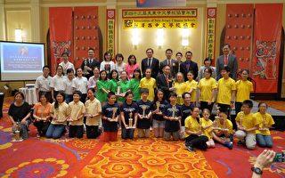 美东中华文化赛 纽约少年夺冠