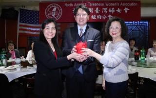 北美臺灣婦女會紐約分會長交接