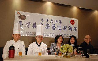 厨艺大师莅临多伦多 重现经典台湾菜色