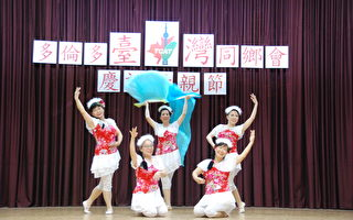 多伦多台湾同乡会庆母亲节