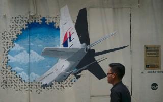 今年3月發現的兩片殘骸基本確定來自MH370
