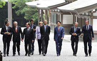 G7聚焦南海问题 拟向中共发出明确信号