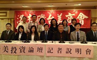 28日第一屆「臺美投資論壇」 報名請早