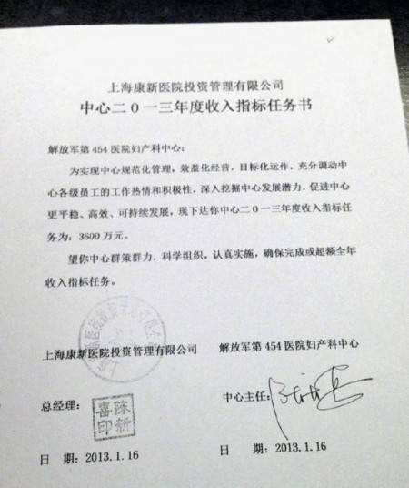 根據陳元發提供的上海康新集團2012年全年度財務匯總報表,顯示出的31所合作醫院婦產科的全年指標均、實際收入以千萬數額來計算。 (網絡圖片)