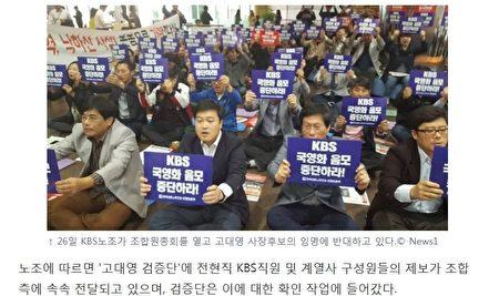 2015年11月24日高大榮上任KBS社長第一天,KBS工會抗議高大榮當選無效,舉行反對社長上班的示威活動。(網頁截圖)