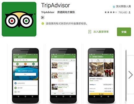 TripAdvisor提供了许多酒店评论以及旅游秘诀。(网站截图)