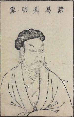 Zhuge_Kongming_Sancai_Tuhui