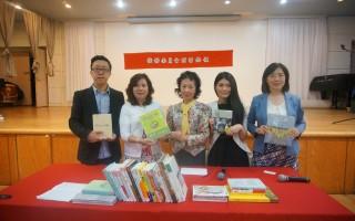 僑委會贈予臺灣會館98冊書籍