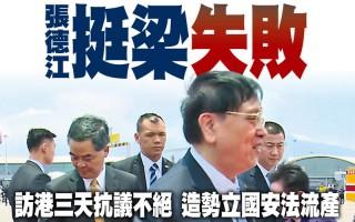 中共全国人大委员长张德江昨日结束访港行程,特首梁振英等官员送行。(政府新闻网)