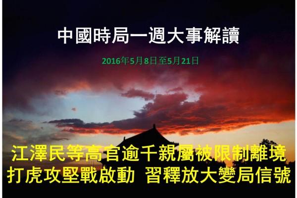 中國時局解讀:江曾親屬被控 習釋變局信號