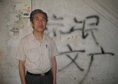 孫文廣:十年騷擾 今又現