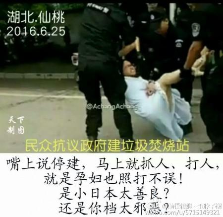 仙桃市警方镇压当地维权民众(网络图片)