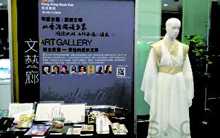 香港書展首設年度主題「武俠文學」