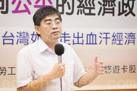 中央大學經濟系教授邱俊榮表示,過去10幾年實質薪資水準沒進步,其實是經濟果實沒有被公平分享。(陳柏州/大紀元)