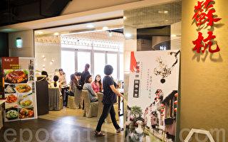 看上交通優勢 蘇杭餐廳進駐台新北