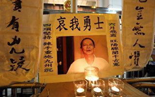 图为2012年6月香港社民連成員13日晚在中聯辦前舉行李旺陽被自殺百日祭,要求徹查李旺陽被自殺真相,停止打壓李旺陽親屬好友,抗議湖南公安扣押採訪李旺陽被自殺的《明報》記者(攝影:潘在殊/大紀元)。
