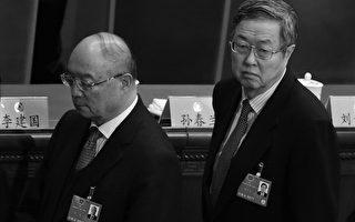 国开行三任总管被抓 分析:习警告红二代