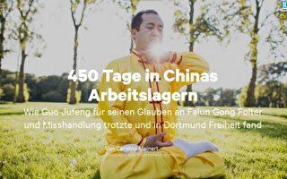 德國魯爾報業:在中國勞教所的450天歲月
