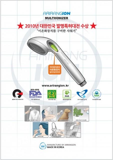 """韩国""""阿里郎离子公司""""(ARIRANGLON)的代表理事许圣烈(Huh Seong-yeol)发明的阿里郎离子水淋浴器获韩国三项专利。(阿里郎离子公司)"""
