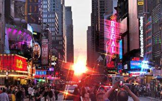 組圖:歷年曼哈頓懸日奇景 哪年最壯觀?