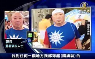 穿国旗装演说频被捕 重庆韩良吁党员退党