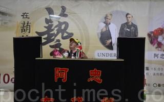 葫芦墩艺术节首场 布袋戏台客嘻哈庆端午
