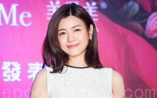 藝人陳妍希6月3日在台北出席代言活動。(陳柏州/大紀元)