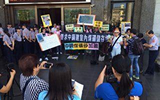 環團要求中鋼煤場加蓋 中鋼工會抗議