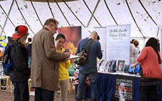 芬兰世界村文化节 游客排队签名支持法轮功