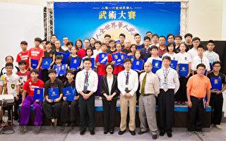 全世界華人武術大賽亞太區初賽 51人入圍