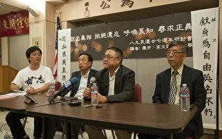 舊金山紀念六四27周年 研討中國民主的走向