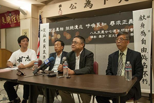 旧金山纪念六四27周年 研讨中国民主的走向