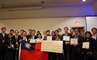 匹兹堡发明展台湾获23金 蝉联世界第一