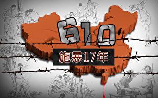 """中共政法委黑幕:""""610""""秘密机构内幕(上)"""