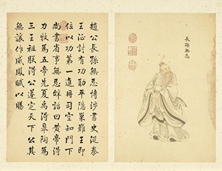清沈源《墨妙珠林》中所繪長孫無忌像,台北故宮博物院藏。(公有領域)