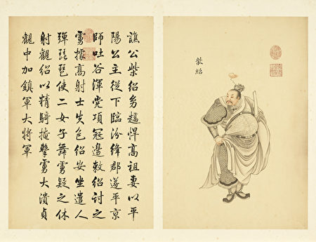 清沈源《墨妙珠林》中所繪柴紹,台北故宮博物院藏。(公有領域)