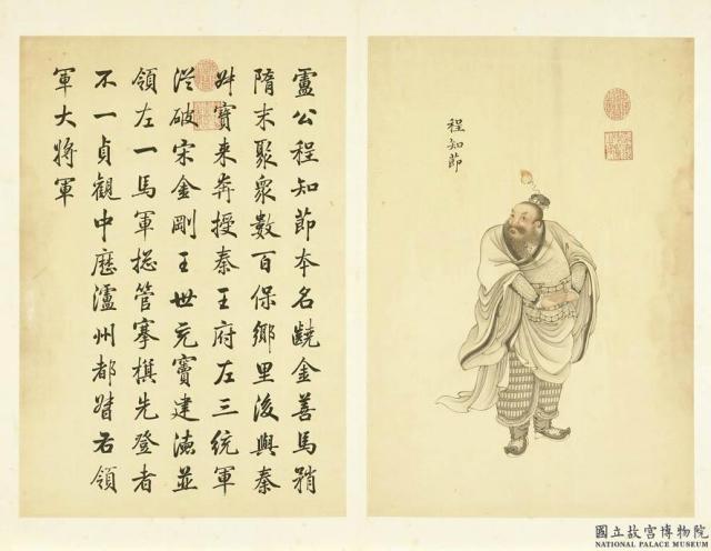 清沈源《墨妙珠林》中所繪程知節(程咬金),台北故宮博物院藏。(公有領域)