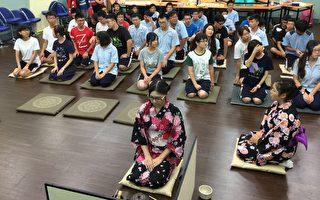 体验日本文化 嘉中和服茶道展演