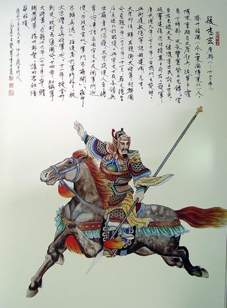 王雙寬繪《百位英雄榜》段志玄(王雙寬提供)