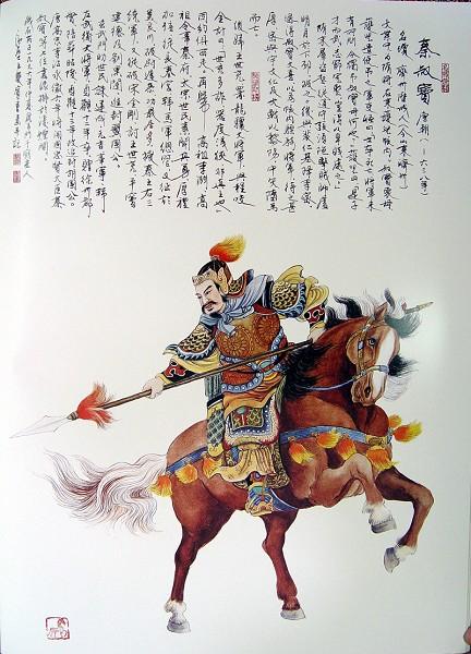 王雙寬繪《百位英雄榜》秦叔寶(王雙寬提供)