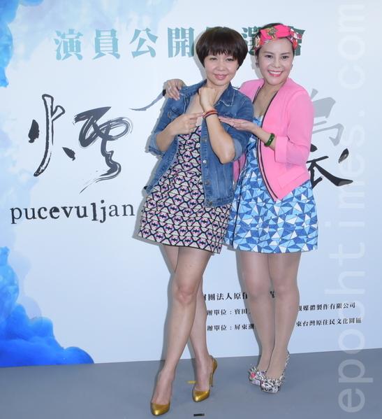 琇琴、錦雯 首次當試鏡評審《煙起裊裊 pucevuljan》試鏡記者會